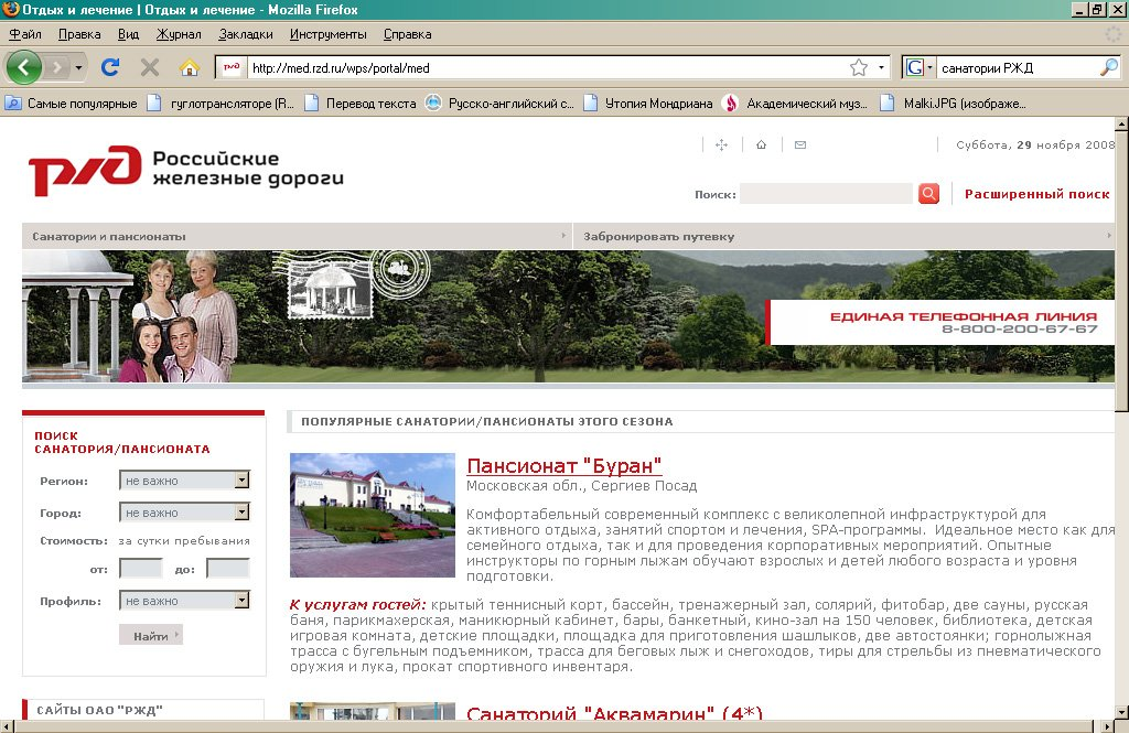 "Photo for the project ""Russian Railways: Resorts"""